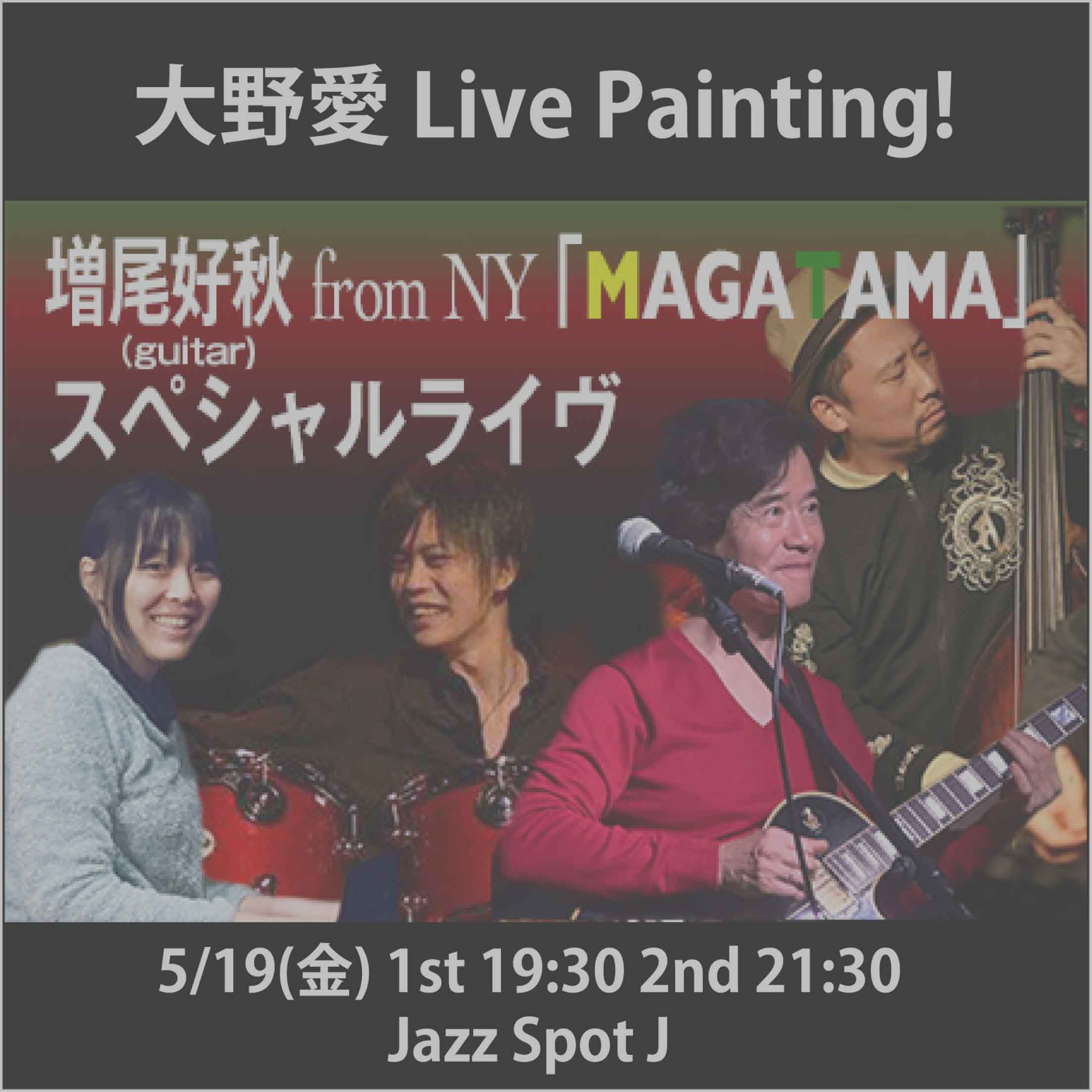 Live Painting with 増尾好秋!